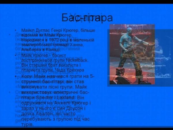 Краткая история группы Nickelback