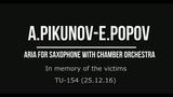 A.Pikunov-E.Popov
