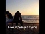 Παντελής Παντελίδης Είχα κάποτε μια αγάπη ( Στίχ&#959