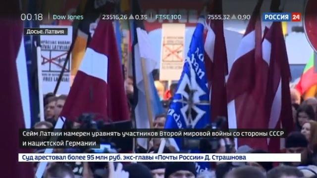 Новости на Россия 24 • Они проливали кровь: латвийским ветеранам-нацистам присвоили льготы и статус участников ВОв