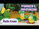 Жаба Клава 🐸 Учимся с Лунтиком 🐸 Новая серия