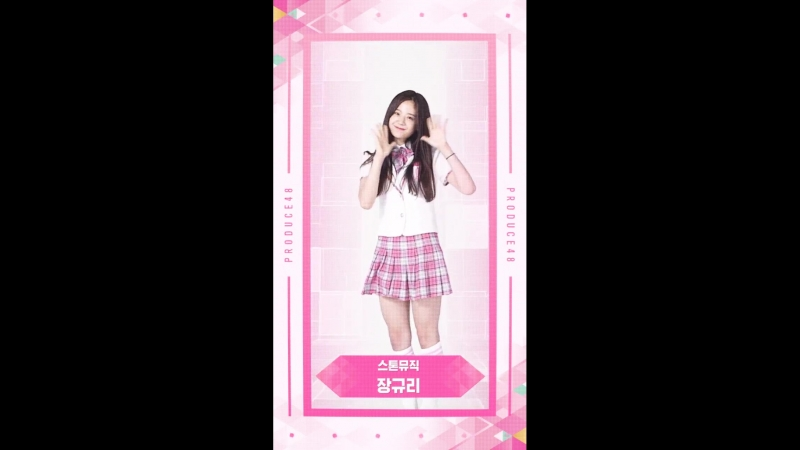 PRODUCE48 Stone Music — Чан Гюри. Голосуй за свою девушку.