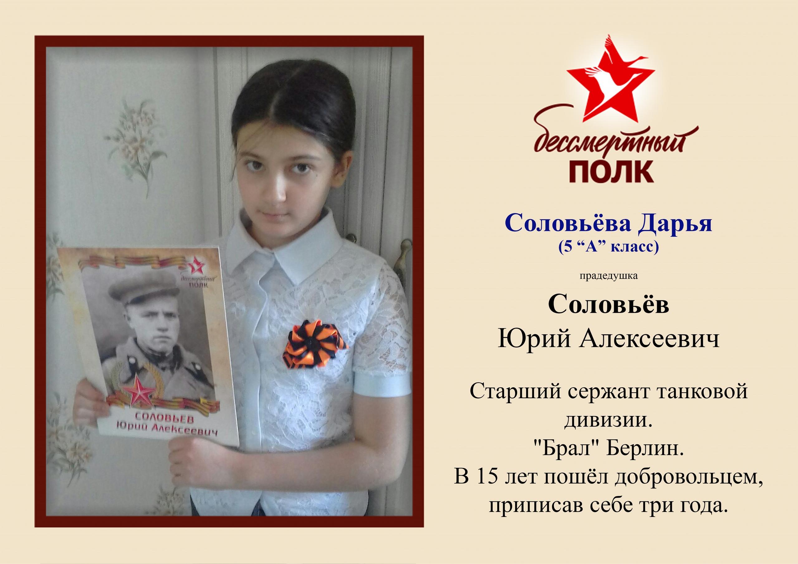 Соловьёва Дарья