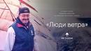Люди ветра - онлайн-сериал Михаила Кожухова об экипаже легендарно парусника Седов