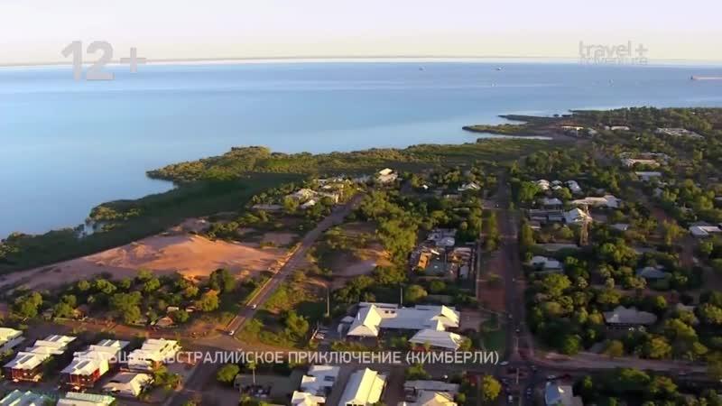 BBC «Большое австралийское приключение (1). Кимберли» (Познавательный, природа, путешествие, 2013)