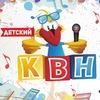РСМ | Международный фестиваль детских команд КВН