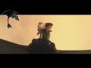 Иккинг и Астрид танцы под луной