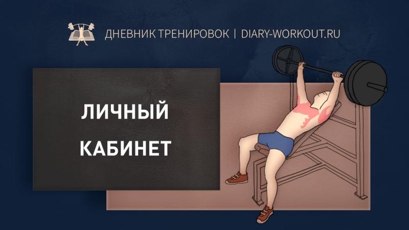 Дневник тренировок | diary-workout.ru. Личный кабинет