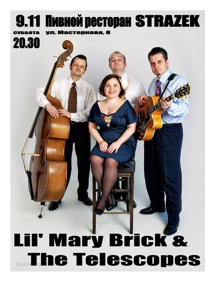 09.11 Lil' Mary Brick & THE TELESCOPES в Strazek!!!