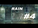 Rain Прохождение 4 - Парк Юрского периода