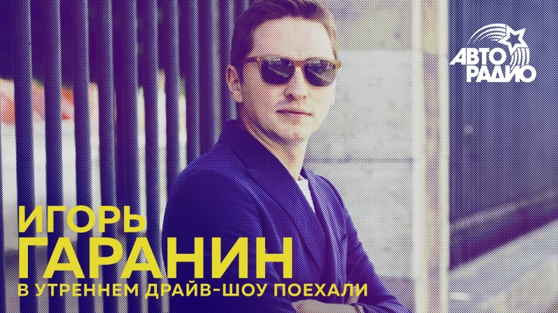 Главред GQ Игорь Гаранин кто станет соведущим Урганта и куда исчезла номинация Женщина года