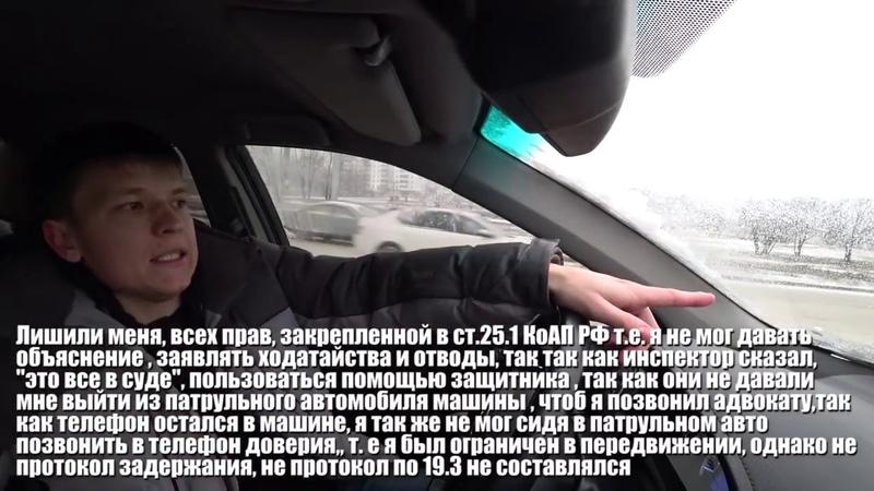 бестолочи полиции тонировка БЕСПРЕДЕЛ ДПС