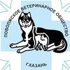 Поволжское ветеринарное общество