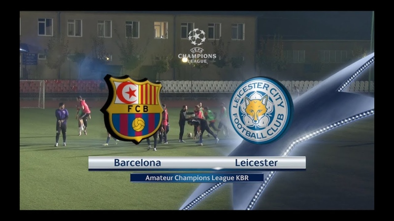 Amateur league КБР 2018|Champions League. PlayOff 1/4 тур. Лестер. - Барселона. Обзор матча