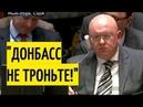Плана Б не будет! Небезня РАЗГРОМИЛ Украину и её покровителей в Совбезе ООН!