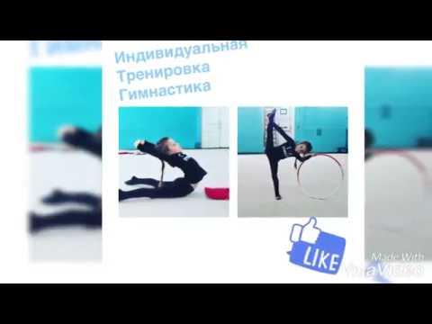 Индивидуальная тренировка по художественной гимнастике Как гнуть и тянуть детей Работа со скакалкой