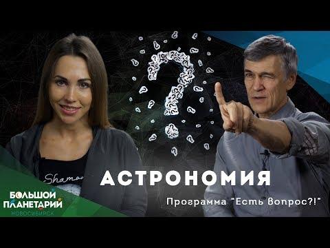 Есть вопрос?! 1: Астрономия