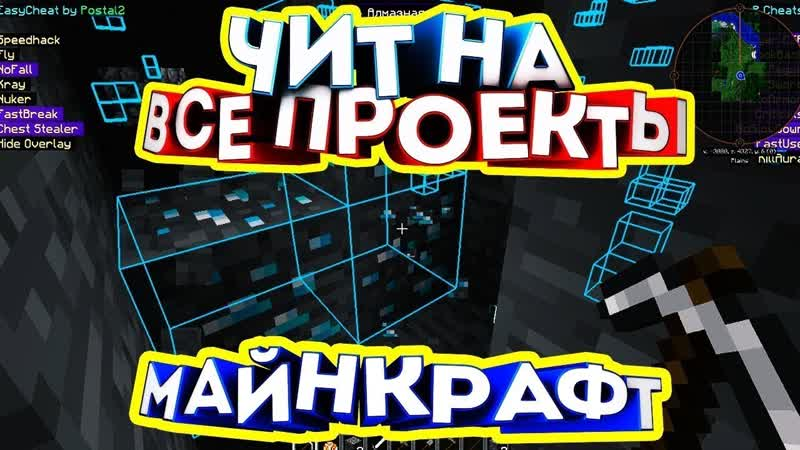 БЕСПЛАТНЫЙ ЧИТ НА ВСЕ ПРОЕКТЫ MINECRAFT Excalibur Craft, StreamCraft, VimeWorld, MinecraftOnly и др