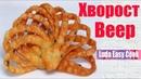 ХВОРОСТ ВЕЕР Хрустящий Воздушный Вкусный китайский Хворост Crispy Сookies