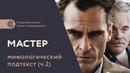 Фильм Мастер 2012 скрытый смысл мифологический подтекст 2 часть