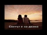 @ BG ПРЕВОД Giannis Vardis - Isos (може би)