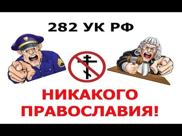 282 УК РФ за защиту Православия. Как быть православным и не стать экстремистом?