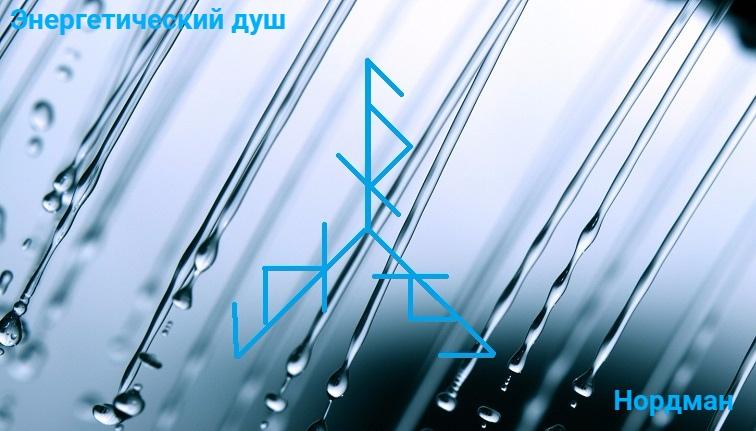 Энергетический душ - смыв негатива GroiE1PLHHE
