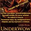 UnderWoW Cataclysm Server. Лучший бесплатный WoW