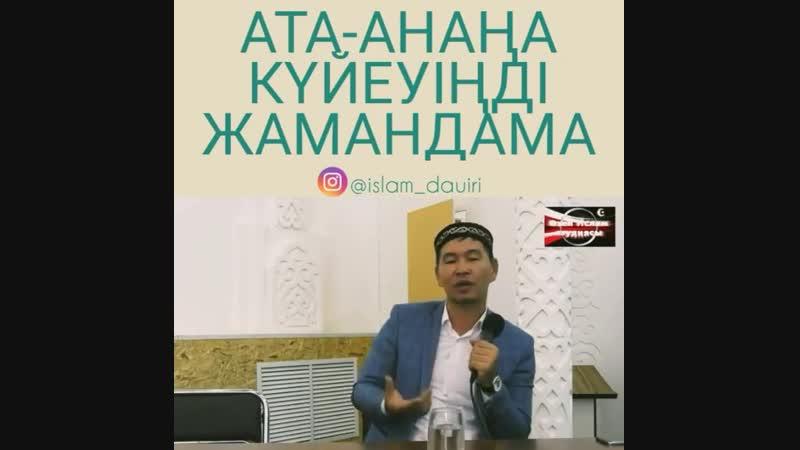 Kabylbek_ustazBsX_3THlMSQ.mp4