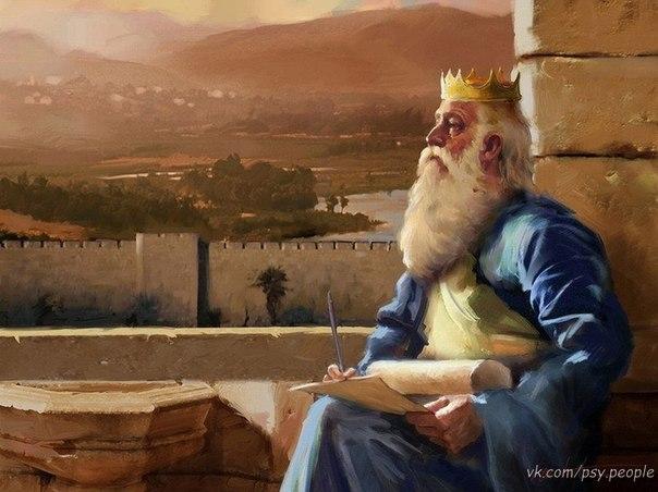Однажды некто пришёл к Соломону, вкушавшему винные ягоды, и сказал: — Помоги мне, царь! Моему сыну приходится сделать выбор между двумя женщинами, и я не могу смотреть на его страдания. Царь взглянул на небо и ответил: — Выбор — это не то, что мы выбираем. Выбор — это то, от чего мы отказываемся. И спросил он ещё: — Чем ты зарабатываешь себе на жизнь? Ответил проситель: — Я каменщик. Так решил мой отец. Сказал тогда Соломон: — Твой отец решал не так. Он решал: «А не будет ли моему сыну лучше…