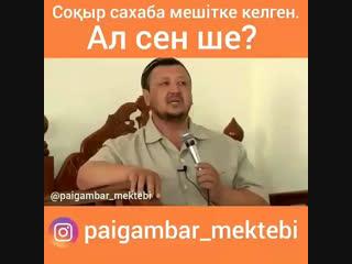 Абдугаппар сманов Устаз
