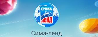 115896b627e6c26 Сима-ленд