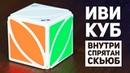 Иви Куб / Внутри Спрятан Скьюб