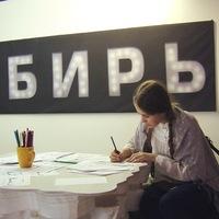 Маша Положенцева