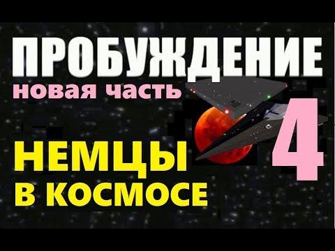 ПРОБУЖДЕНИЕ (4) НЕМЦЫ В КОСМОСЕ 2018 фильм про ИНОПЛАНЕТЯН пришельцы секрет НЛО Антарктида Луна Марс