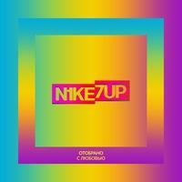 Логотип N1KE7UP