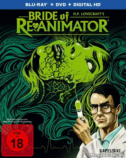 Невеста реаниматора / Bride of Re-Animator (1989/BDRip/HDRip)