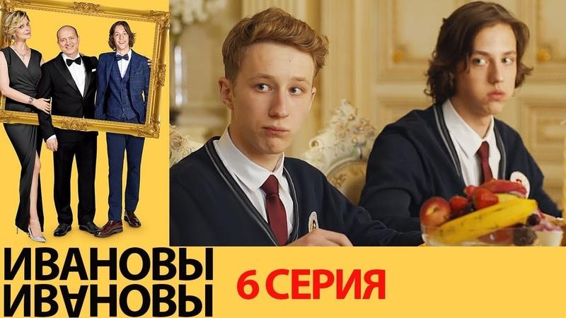 Ивановы Ивановы - 6 серия - комедийный сериал HD