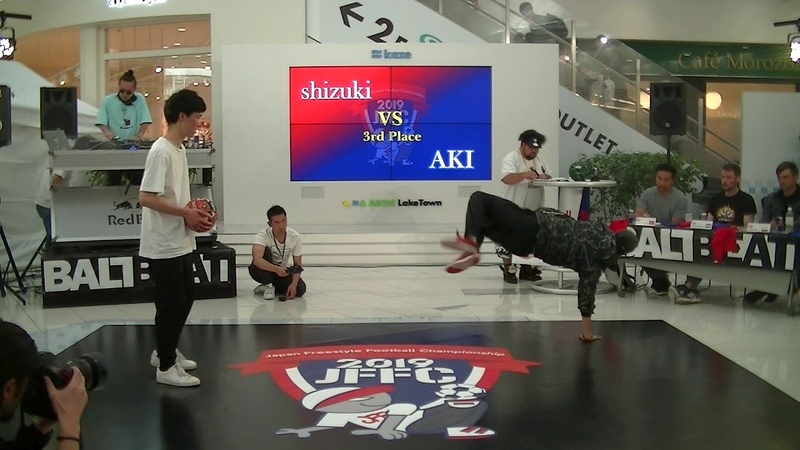 Shizuki vs AKI | JFFC 2018 - 3rd Place Battle