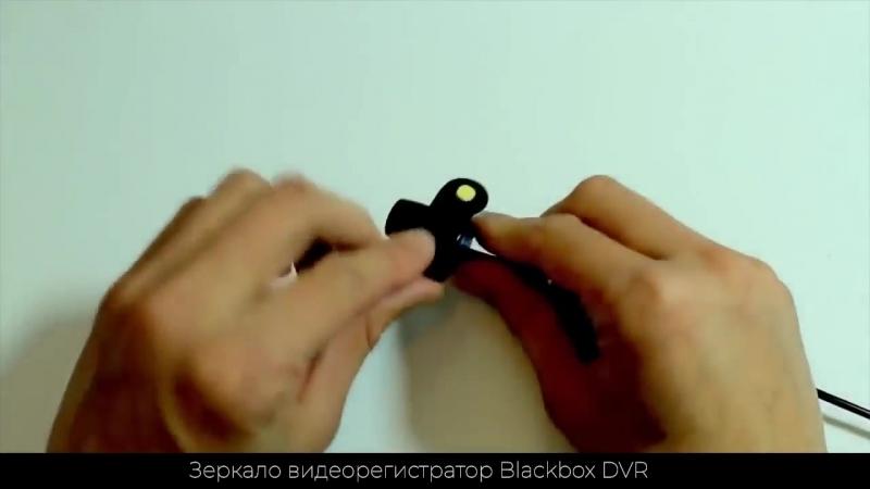 Регистратор Зеркало Vehicle Blackbox DVR
