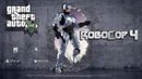 Robocop 4 GTA 5 Film 2018