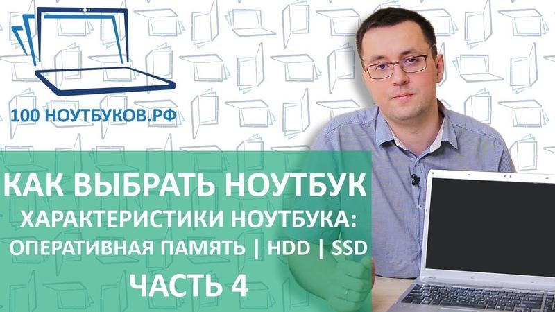 Как выбрать ноутбук. Характеристики ноутбука: Оперативная память, жесткий диск, SSD.  Часть 4 