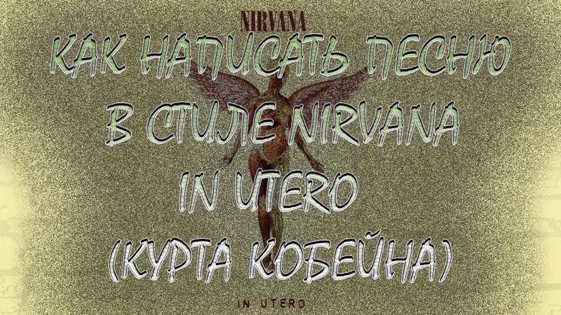 Как написать песню в стиле Nirvana (Курта Кобейна)(How to write Nirvana In Utero song)