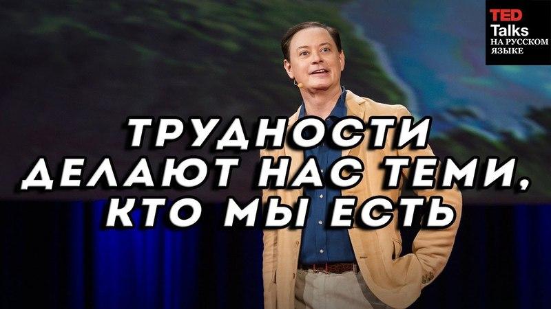 ТРУДНОСТИ ДЕЛАЮТ НАС ТЕМИ, КТО МЫ ЕСТЬ - Эндрю Соломон - TED на русском