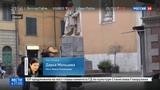 Новости на Россия 24 В Пизе выбросили с балкона сына известного российского реставратора