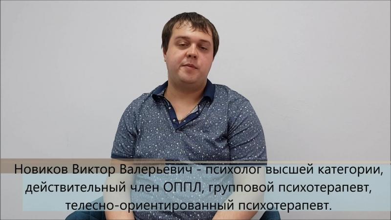 Виктор Новиков о новом дипломном курсе Интегративное консультирование. Современные психотехнологии