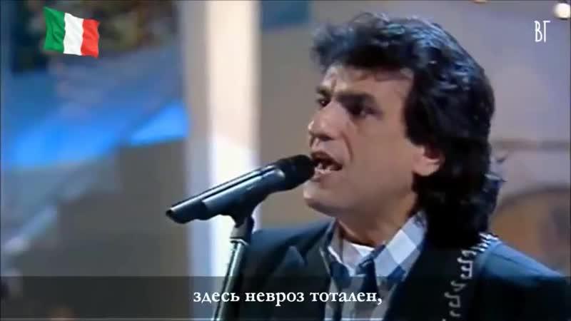 Сальваторе (Тото) Кутуньо - Я хочу уехать и жить в деревне (Toto Cutugno - Voglio andare a vivere in campagna)