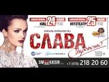 СЛАВА, концерты в Симферополе и Севастополе