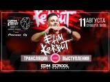Efim Kerbut [ LIVE ] EDM School by DJ ЦветкоFF