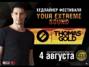 Фестиваль OPEN AIR Your Extreme Sound 4 августа 2018